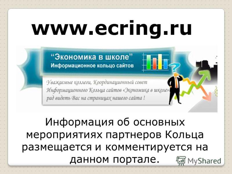 Информация об основных мероприятиях партнеров Кольца размещается и комментируется на данном портале.