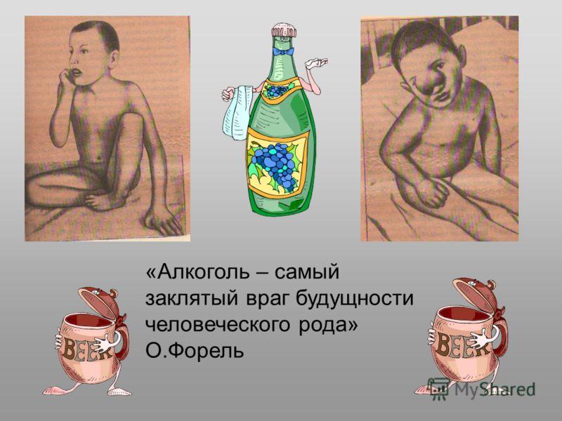 «Алкоголь – самый заклятый враг будущности человеческого рода» О.Форель
