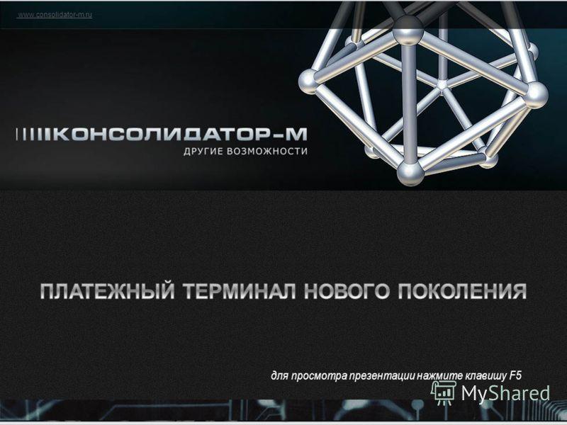 www.consolidator-m.ru для просмотра презентации нажмите клавишу F5