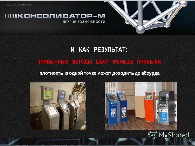 www.consolidator-m.ru И КАК РЕЗУЛЬТАТ: ПРИВЫЧНЫЕ МЕТОДЫ ДАЮТ МЕНЬШЕ ПРИБЫЛИ плотность в одной точке может доходить до абсурда