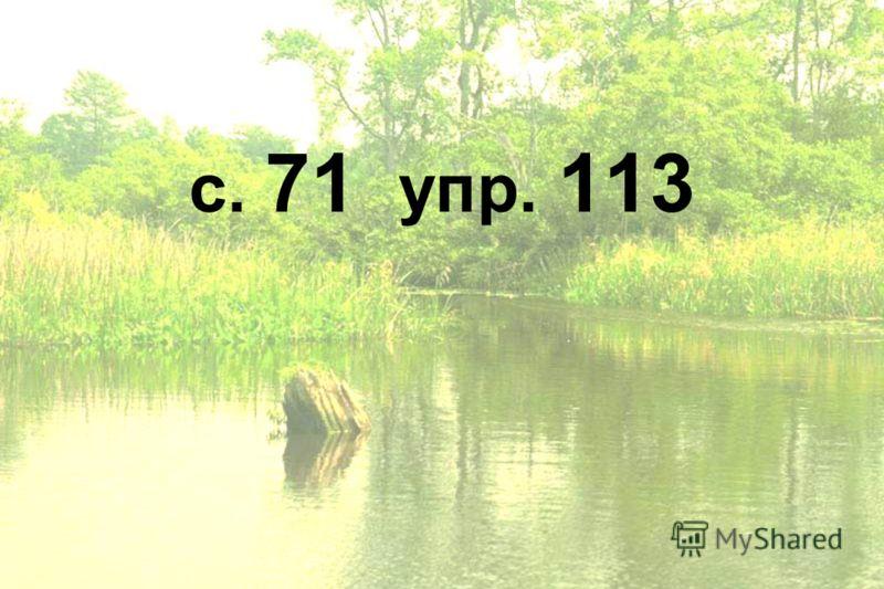 с. 71 упр. 113