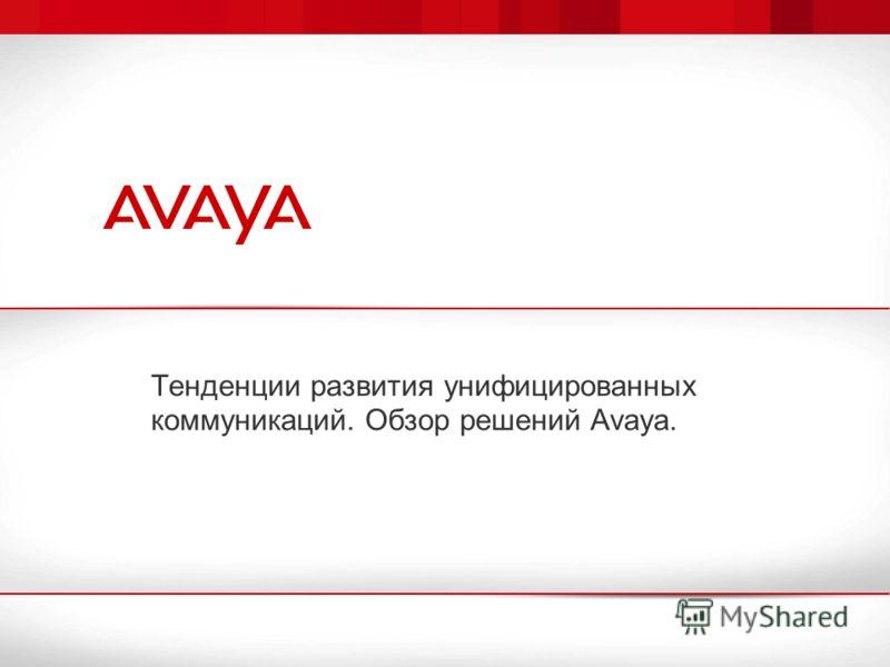Тенденции развития унифицированных коммуникаций. Обзор решений Avaya.