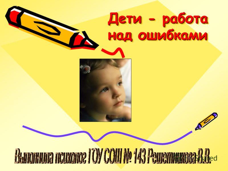 Дети - работа над ошибками