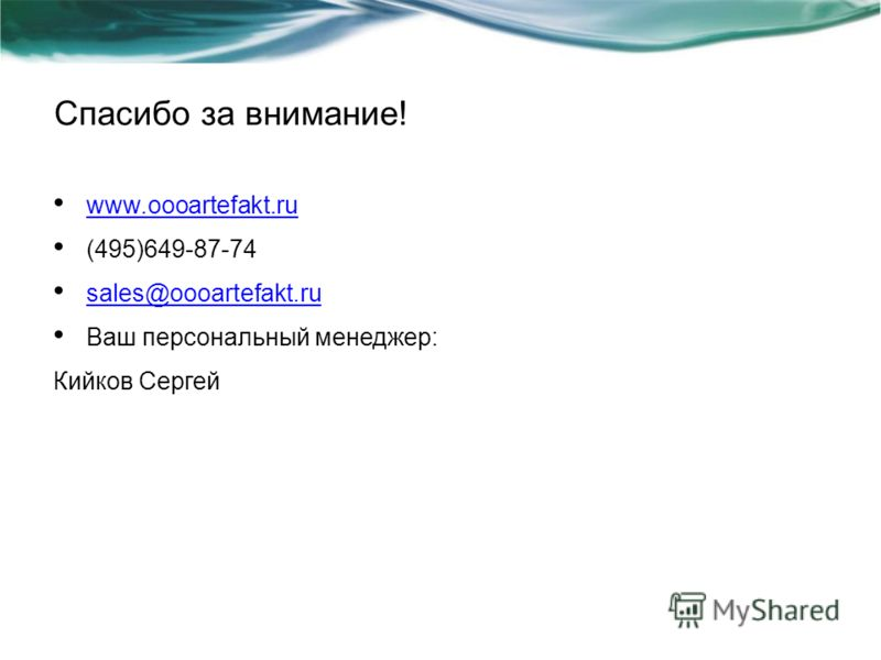 Спасибо за внимание! www.oooartefakt.ru (495)649-87-74 sales@oooartefakt.ru Ваш персональный менеджер: Кийков Сергей