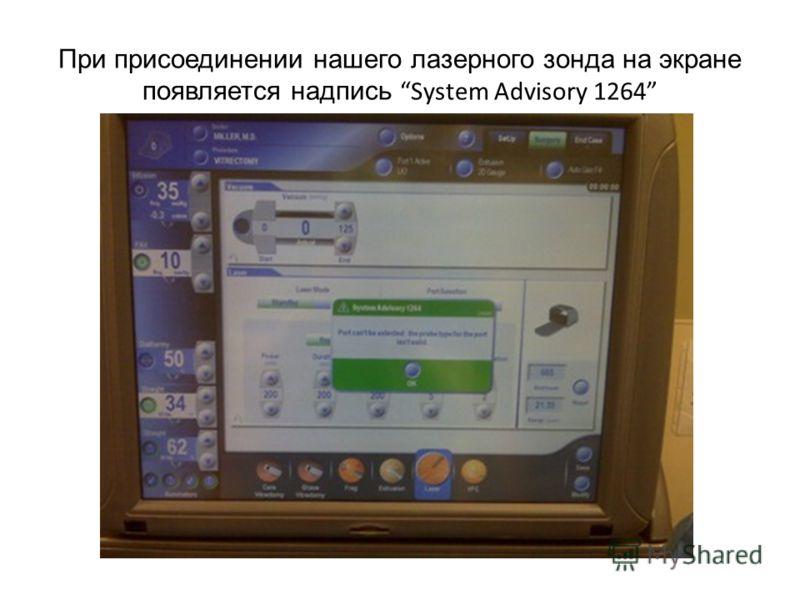 При присоединении нашего лазерного зонда на экране появляется надпись System Advisory 1264