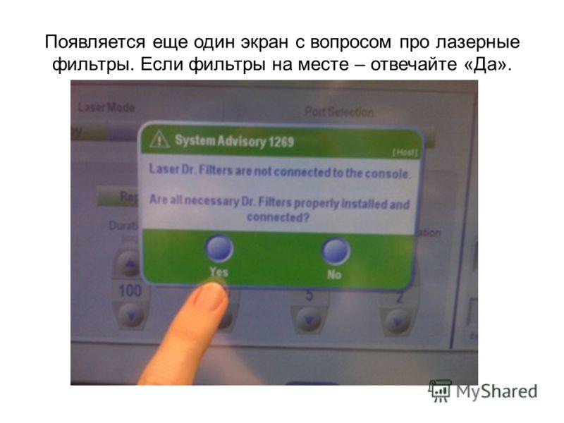 Появляется еще один экран с вопросом про лазерные фильтры. Если фильтры на месте – отвечайте «Да».