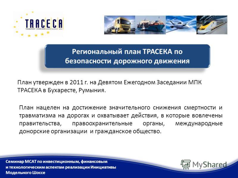 План утвержден в 2011 г. на Девятом Ежегодном Заседании МПК ТРАСЕКА в Бухаресте, Румыния. План нацелен на достижение значительного снижения смертности и травматизма на дорогах и охватывает действия, в которые вовлечены правительства, правоохранительн