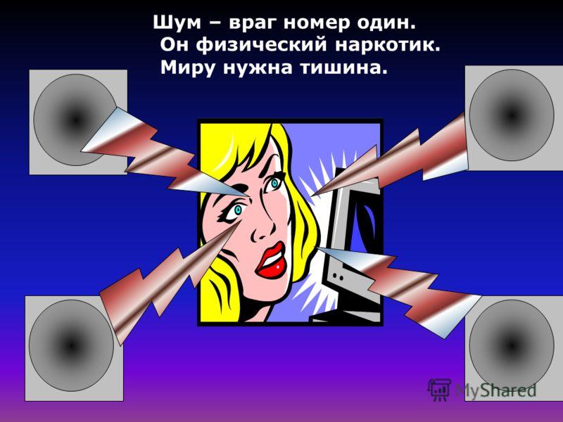 Только мирный атом, и только в стенах ядерных реакторов Нет!!!