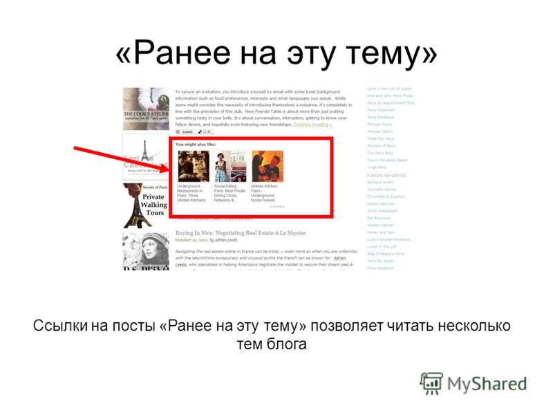 «Ранее на эту тему» Ссылки на посты «Ранее на эту тему» позволяет читать несколько тем блога