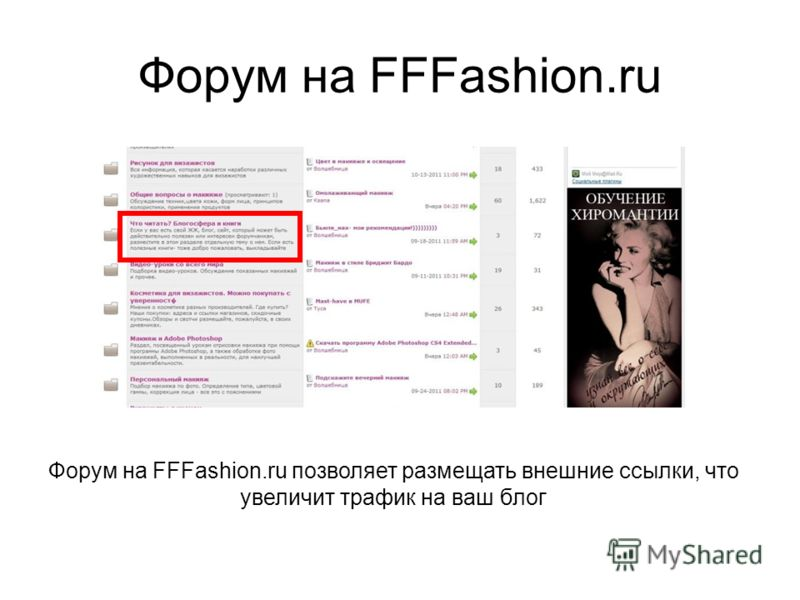 Форум на FFFashion.ru Форум на FFFashion.ru позволяет размещать внешние ссылки, что увеличит трафик на ваш блог