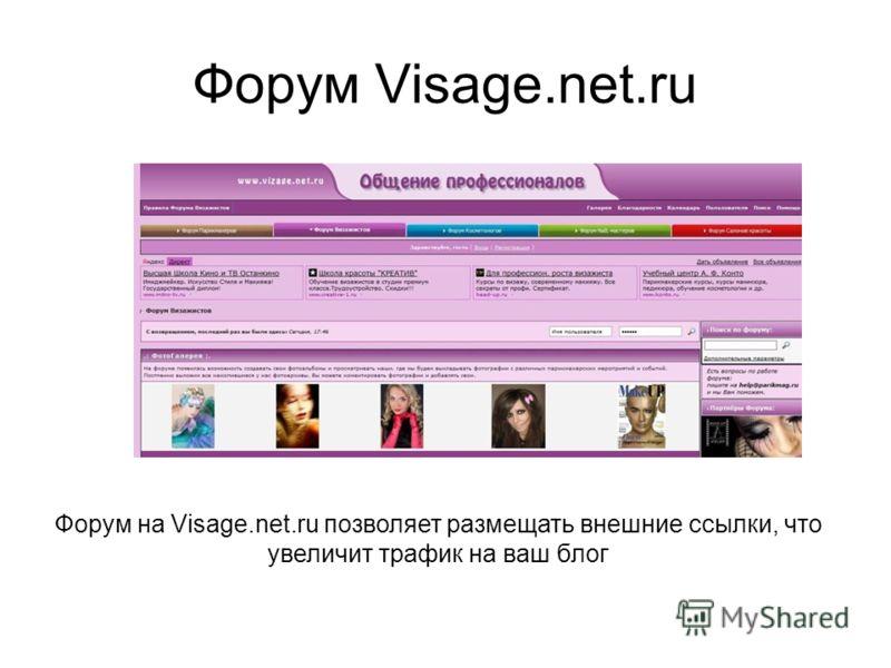 Форум Visage.net.ru Форум на Visage.net.ru позволяет размещать внешние ссылки, что увеличит трафик на ваш блог