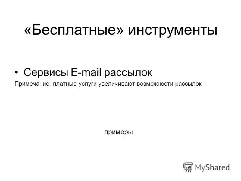 примеры Сервисы E-mail рассылок Примечание: платные услуги увеличивают возможности рассылок «Бесплатные» инструменты