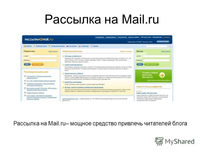 Рассылка на Mail.ru Рассылка на Mail.ru– мощное средство привлечь читателей блога