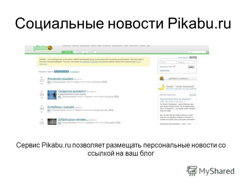 Социальные новости Pikabu.ru Сервис Pikabu.ru позволяет размещать персональные новости со ссылкой на ваш блог