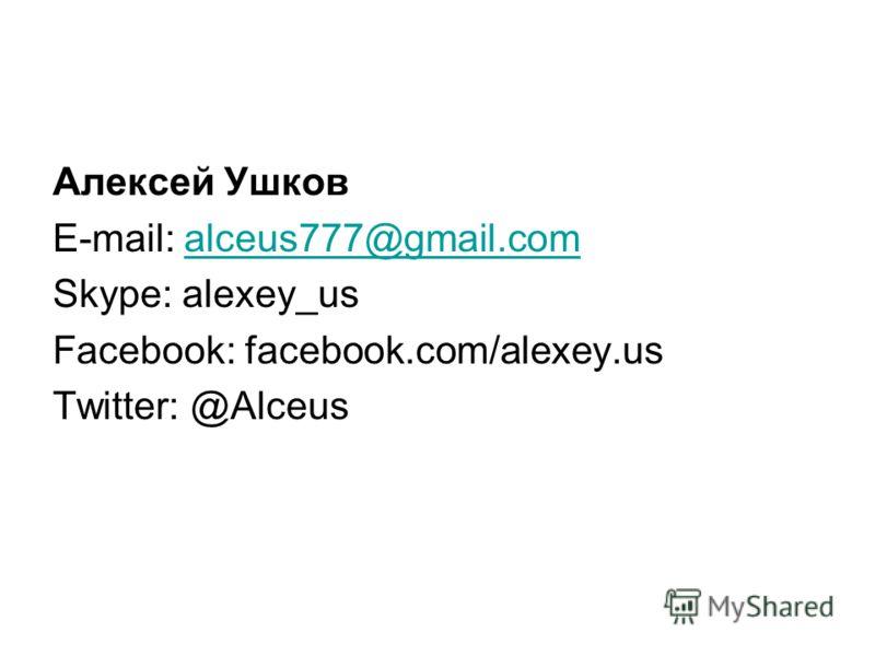 Алексей Ушков E-mail: alceus777@gmail.comalceus777@gmail.com Skype: alexey_us Facebook: facebook.com/alexey.us Twitter: @Alceus
