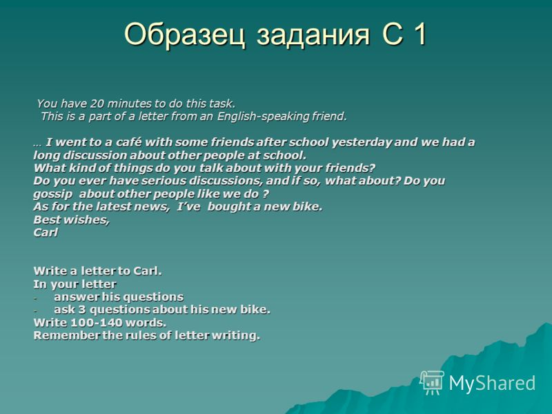 Образец задания С 1 You have 20 minutes to do this task. You have 20 minutes to do this task. This is a part of a letter from an English-speaking friend. This is a part of a letter from an English-speaking friend. … I went to a café with some friends