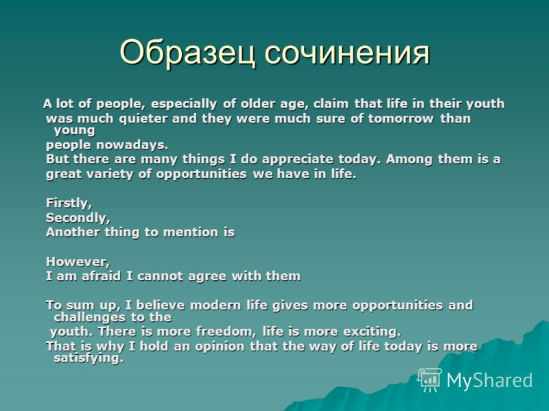 Образец сочинения A lot of people, especially of older age, claim that life in their youth A lot of people, especially of older age, claim that life in their youth was much quieter and they were much sure of tomorrow than young was much quieter and t