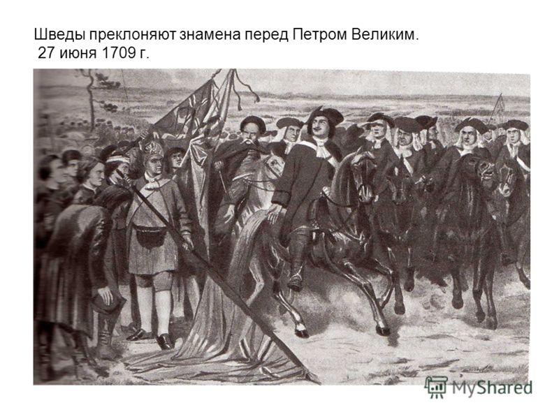 Шведы преклоняют знамена перед Петром Великим. 27 июня 1709 г.