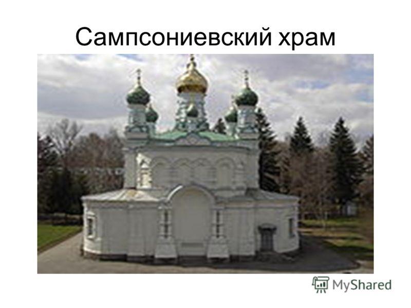 Сампсониевский храм