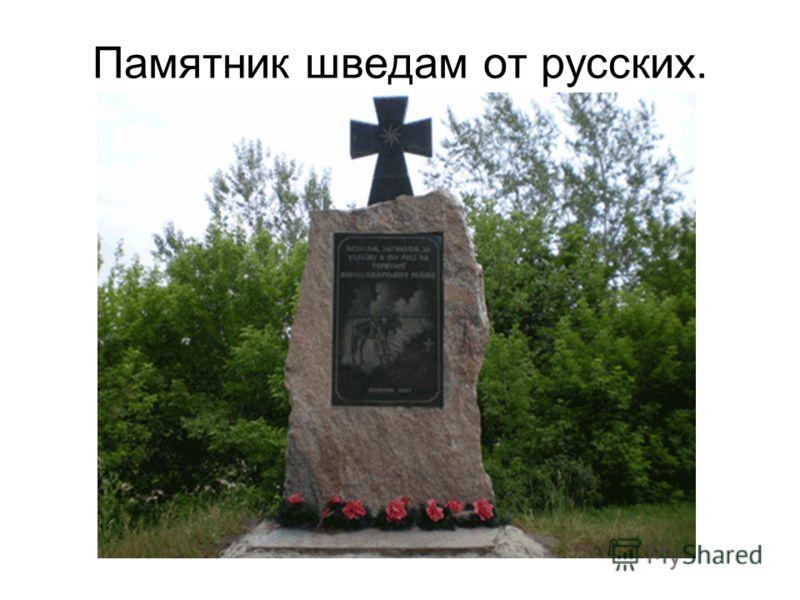 Памятник шведам от русских.
