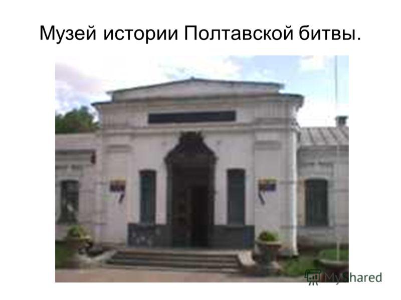 Музей истории Полтавской битвы.