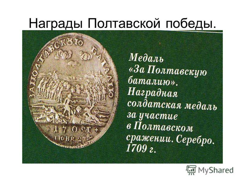 Награды Полтавской победы.