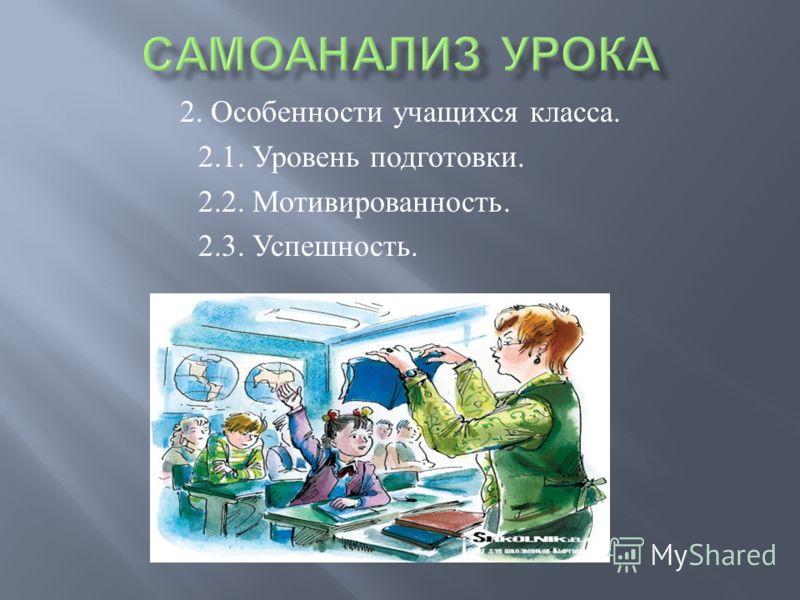 2. Особенности учащихся класса. 2.1. Уровень подготовки. 2.2. Мотивированность. 2.3. Успешность.