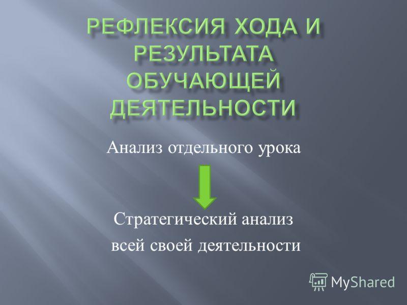 Анализ отдельного урока Стратегический анализ всей своей деятельности