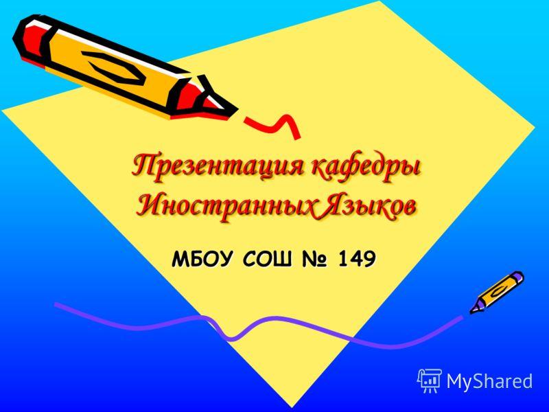 Презентация кафедры Иностранных Языков МБОУ СОШ 149
