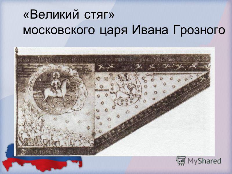 «Великий стяг» московского царя Ивана Грозного