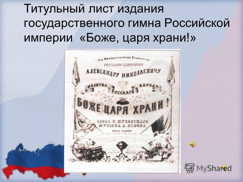 Титульный лист издания государственного гимна Российской империи «Боже, царя храни!»