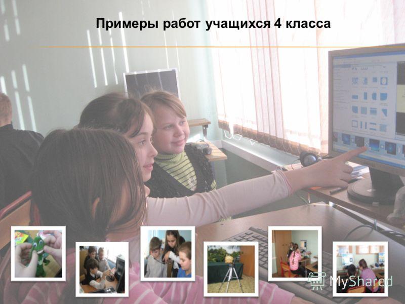 Примеры работ учащихся 4 класса