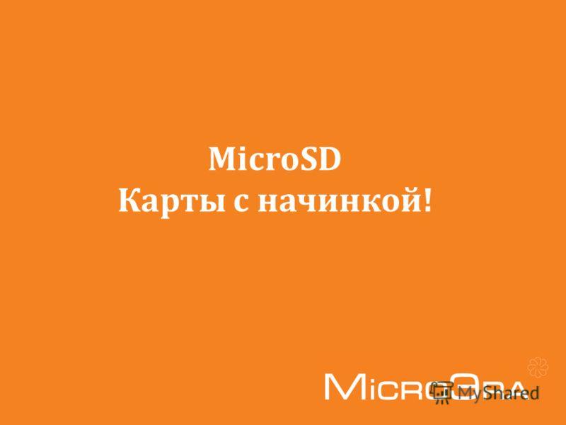 MicroSD Карты с начинкой!