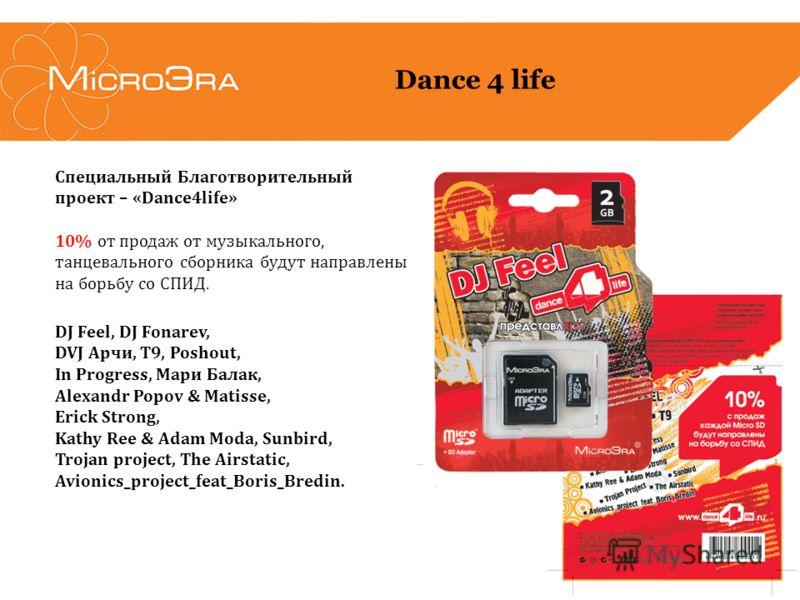 Специальный Благотворительный проект – «Dance4life» 10% от продаж от музыкального, танцевального сборника будут направлены на борьбу со СПИД. Dance 4 life DJ Feel, DJ Fonarev, DVJ Арчи, T9, Poshout, In Progress, Мари Балак, Alexandr Popov & Matisse,