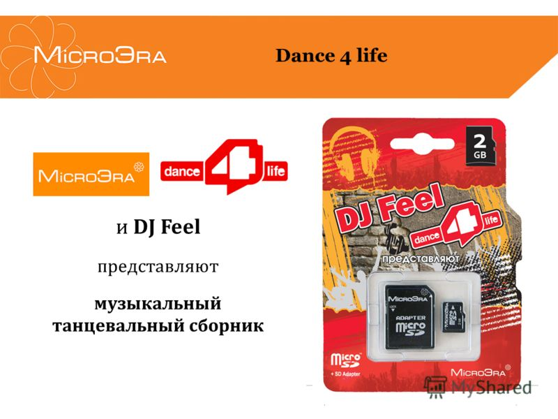 и DJ Feel представляют музыкальный танцевальный сборник Dance 4 life