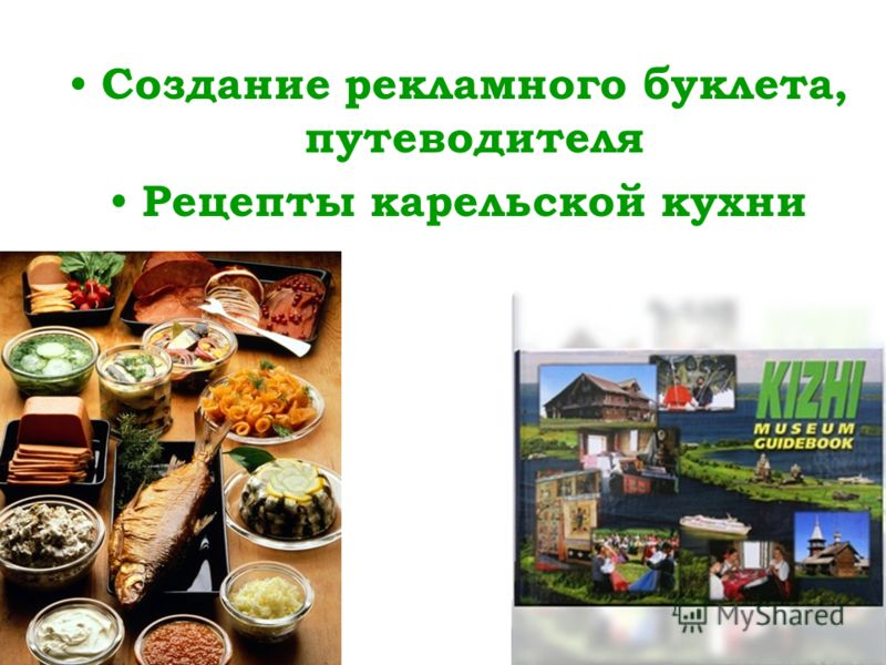 Создание рекламного буклета, путеводителя Рецепты карельской кухни
