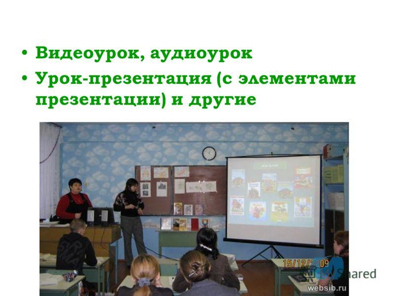 Видеоурок, аудиоурок Урок-презентация (с элементами презентации) и другие