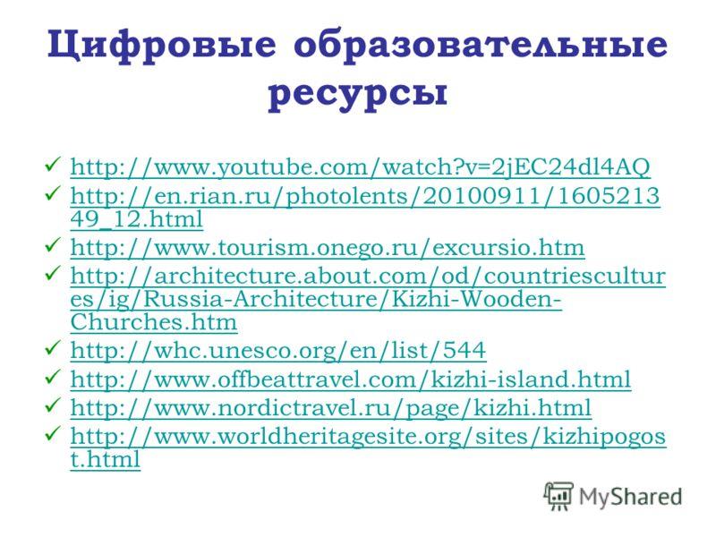 Цифровые образовательные ресурсы http://www.youtube.com/watch?v=2jEC24dl4AQ http://en.rian.ru/photolents/20100911/1605213 49_12.html http://en.rian.ru/photolents/20100911/1605213 49_12.html http://www.tourism.onego.ru/excursio.htm http://www.tourism.
