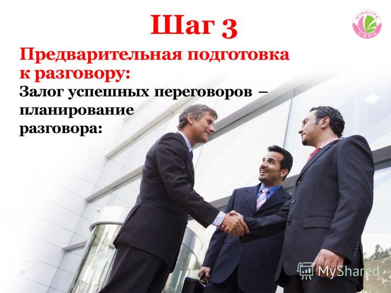 Шаг 3 Предварительная подготовка к разговору: Залог успешных переговоров – планирование разговора: