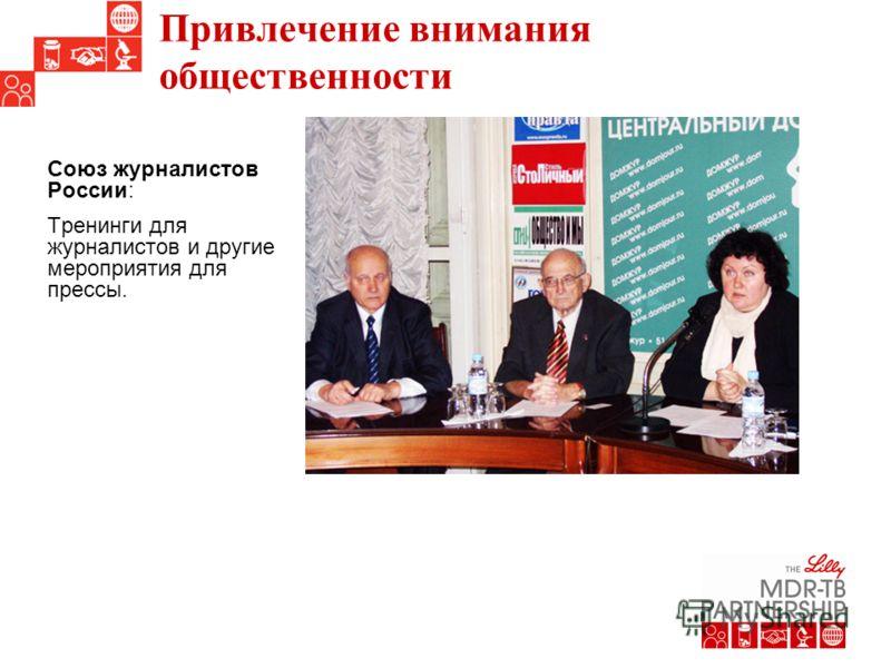 9 Союз журналистов России: Тренинги для журналистов и другие мероприятия для прессы.