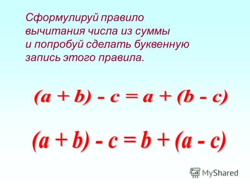 Сформулируй правило вычитания числа из суммы и попробуй сделать буквенную запись этого правила.