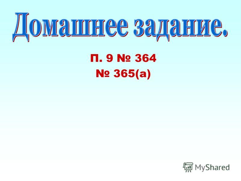 П. 9 364 365(а)