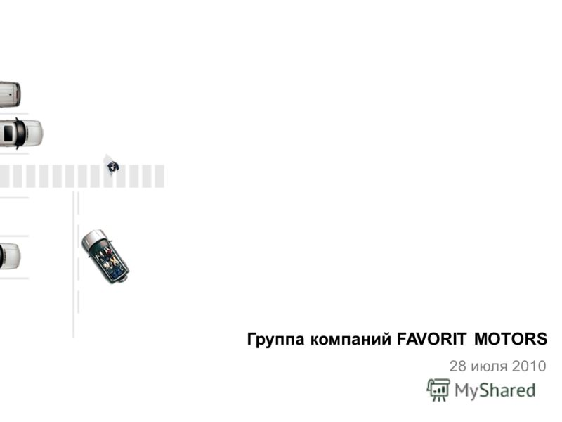 Группа компаний FAVORIT MOTORS 28 июля 2010
