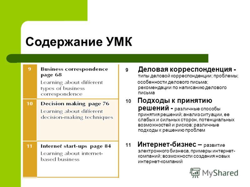 Содержание УМК 9 Деловая корреспонденция - типы деловой корреспонденции; проблемы; особенности делового письма; рекомендации по написанию делового письма 10 Подходы к принятию решений - различные способы принятия решений; анализ ситуации, ее слабых и