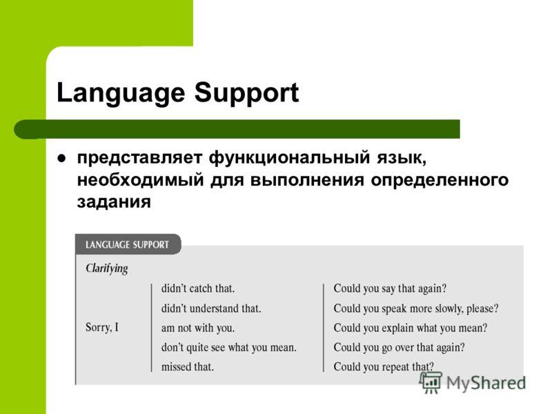 Language Support представляет функциональный язык, необходимый для выполнения определенного задания