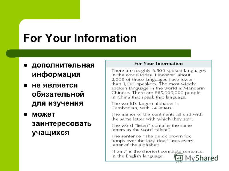 For Your Information дополнительная информация не является обязательной для изучения может заинтересовать учащихся