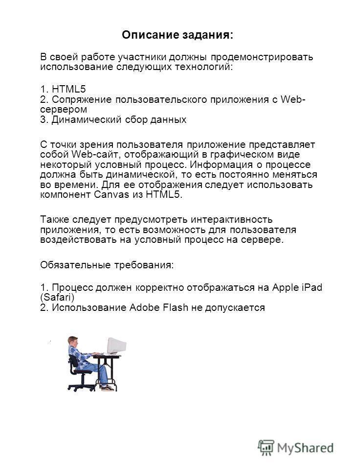 Описание задания: В своей работе участники должны продемонстрировать использование следующих технологий: 1. HTML5 2. Сопряжение пользовательского приложения с Web- сервером 3. Динамический сбор данных С точки зрения пользователя приложение представля