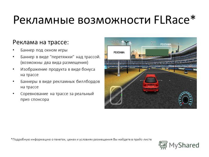 Рекламные возможности FLRace* Реклама на трассе: Баннер под окном игры Баннер в виде