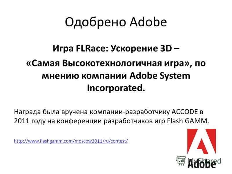 Одобрено Adobe Игра FLRace: Ускорение 3D – «Самая Высокотехнологичная игра», по мнению компании Adobe System Incorporated. Награда была вручена компании-разработчику ACCODE в 2011 году на конференции разработчиков игр Flash GAMM. http://www.flashgamm