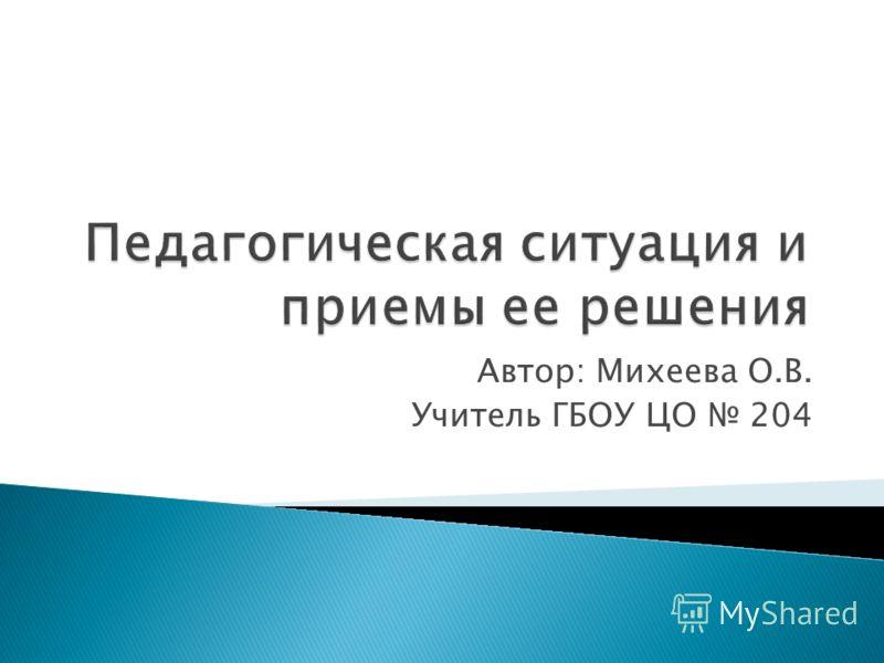 Автор: Михеева О.В. Учитель ГБОУ ЦО 204